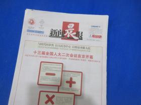 新闻晨报/2019年3月6日 头条:十三届全国人大二次会议在京开幕