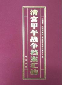 清宫甲午战争档案汇编 16开精装 全50册