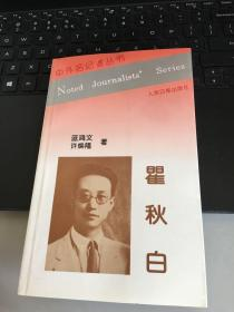 瞿秋白——中外名记者丛书(第二辑)