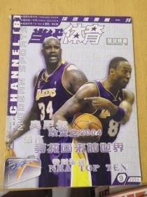 当代体育  球迷偶然第一刊2004,9
