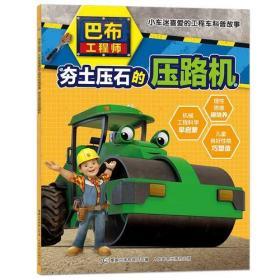 巴布工程师 小车迷喜爱的工程车科普故事·夯土压石的压路机