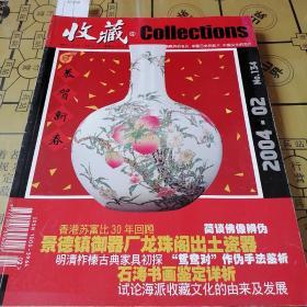 收藏 2004.2