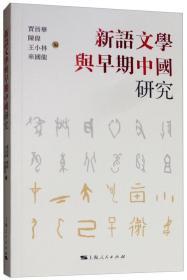 新语文学与早期中国研究