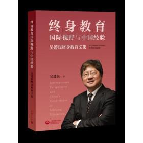 终身教育的国际视野与中国经验:吴遵民终身教育文集(吴遵民终身教育文集)