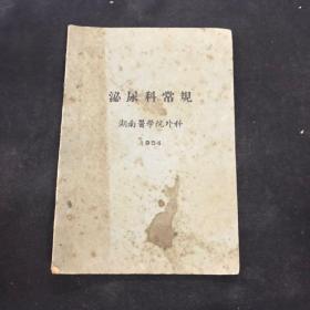 泌尿科常规 湖南医学院外科