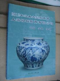2012年迎春大型拍卖会 上海国石拍卖有限公司:瓷器 字画 杂项