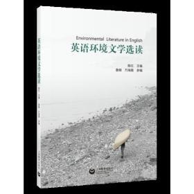 正版】英语环境文学选读