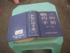 新编药物手册(第二版)  货号-4-5