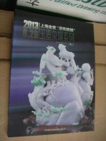 2013年 上海金堂 汉飞雅韵 王器杂项系列  图片相当清晰