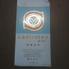 戏单:上海市青年演员会演《戏曲  曲艺》京剧专场