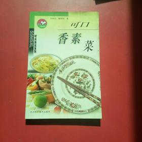 可口香素菜