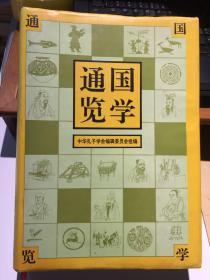 国学通览【大16开精装】