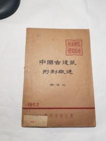 中国古建筑型制概数(油印本)