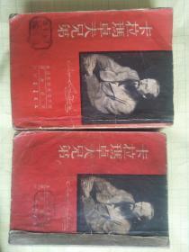 卡拉玛卓夫兄弟(上下)【1953年6月初版】A1284