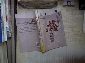 咏心集(从心出发)丛书: 与梅同醉 ...  。