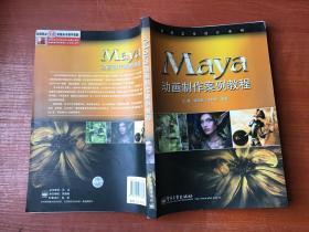 数码艺术设计系列:Maya动画制作案例教程