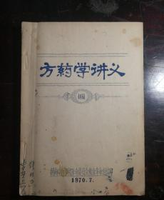 方药学讲义(初稿)