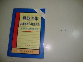 利益主体宏观调控与制度创新:中国现实经济问题研究