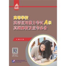 高等学校英语应用能力考试(A级)真题解析及应考必备
