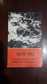 《无限忠于毛主席革命路线的好干部---门合》【英文版 1969年一版一印】(40开平装 67页)八五品