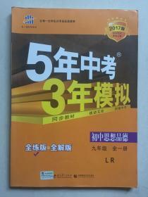初中思想品德 九年级全一册 LR(鲁人版)2017版初中同步课堂必备 5年中考3年模拟