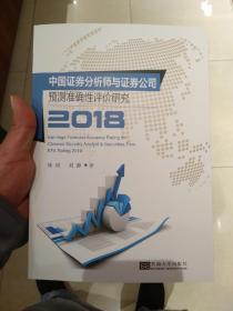 中国证券分析师与证券公司预测准确性评价研究.2018