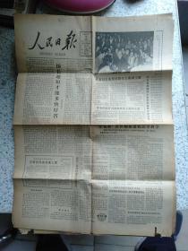 人民日报,对开8版(1980年5月17)