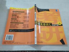 考试英语词汇实战手册 2