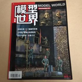 模型世界专集  静态军事情景专集2005.01