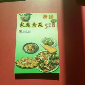 新编家庭素菜518