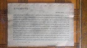 丛书集成初编 补印本 补元史艺文志
