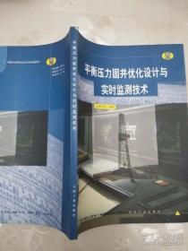 平衡压力固井优化设计与实时监测技术 王保记 编著 石油工业出版社 货号:G5