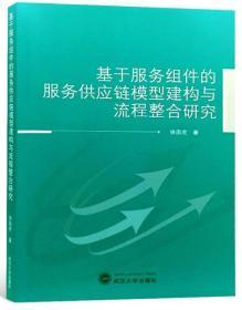 基于服务组件的服务供应链模型建构与流程整合研究