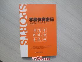 学校体育密码(全新正版)