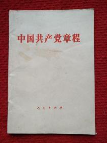 中国共产党章程(1982年)