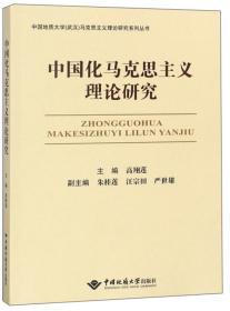 中国化马克思主义理论研究/中国地质大学(武汉)马克思主义理论研究系列丛书