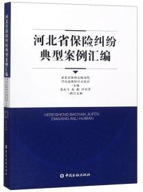 河北省保险纠纷典型案列汇编