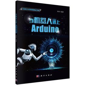 当机器人遇上Arduino