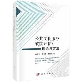 公共文化服务效能评估:理论与方法