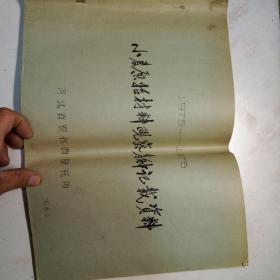 小麦原始材料观察考种记载资料(1975-1976)