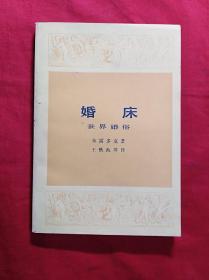 婚床:世界婚俗(02柜)