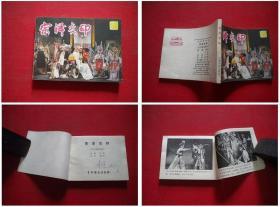《王宝钏宗泽交印》,中国戏剧1984.2一版一印10品,929号,电影连环画