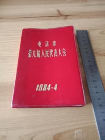 1984年屯溪市第九届人民代表大会笔记本一册