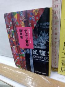 水渍书 可正常阅读 开高健 すばり东京 日文原版64开光文社文库版综合书  开高健