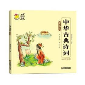 中华古典诗词·学礼仪