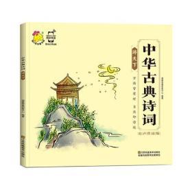 中华古典诗词·游天下