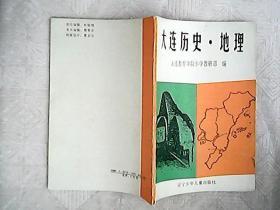 大连历史地理 377