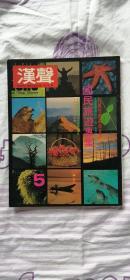 汉声杂志 第5期 国民旅游专集(一)