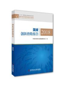 9787518947003-ha-国家创新指数报告2018