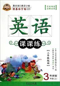 邹慕白字帖精品系列:英语课课练(三年级上 外研版 三年级起始)